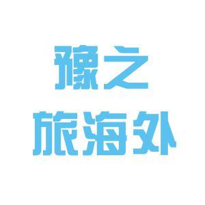 豫之旅海外国际旅行社logo