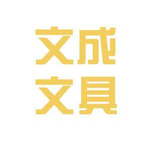 文成文具塑胶制品厂logo