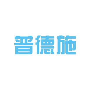 普德施logo