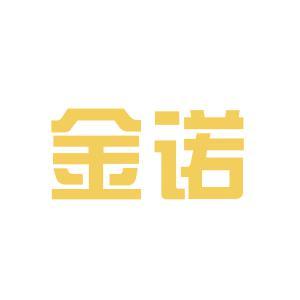金諾家政服務logo