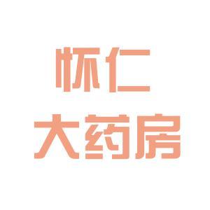 怀仁大药房logo