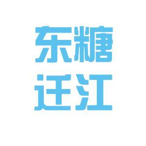 迁糖公司logo