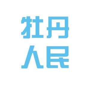 牡丹人民医院logo