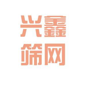 安平县兴鑫金属筛网logo
