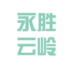 云岭生物logo