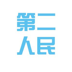 娄底第二人民医院logo