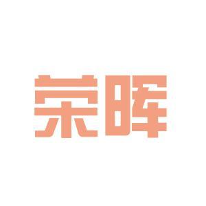 荣晖汽车贸易logo