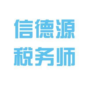辽宁信德源税务师事务所有限公司logo