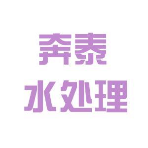 杭州奔泰水处理设备有限公司