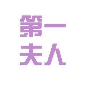 第一夫人婚纱摄影logo