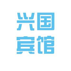 興國賓館logo