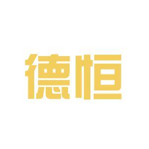 北京德恒(天津)律师事务所logo
