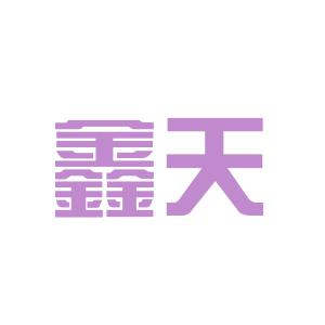 鑫天食品logo