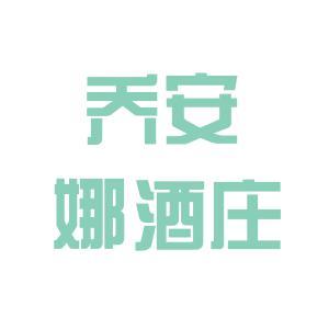 乔安娜酒庄logo