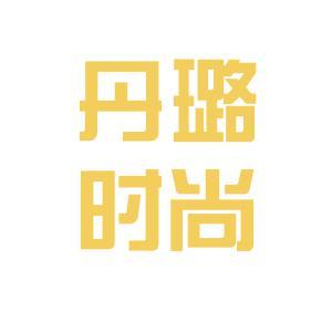 丹璐集团logo