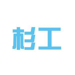 宁波杉工智能安全科技股份有限公司logo
