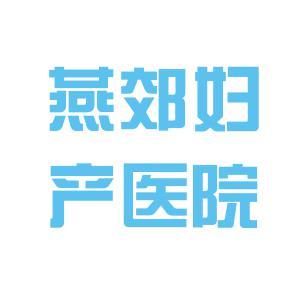 燕郊妇产医院logo