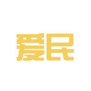爱民服饰logo