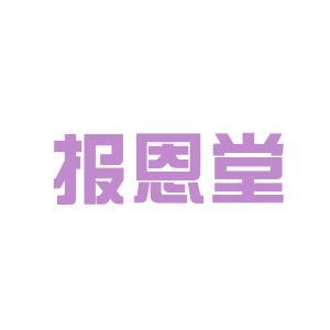 报恩堂药业logo