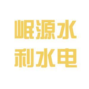 岷源设计院logo