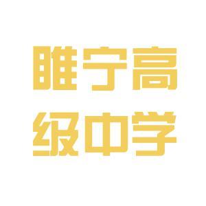 睢宁高级中学logo