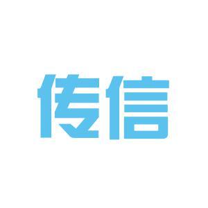 东莞市传信企业咨询公司logo