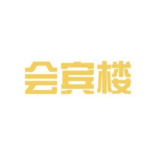 會賓樓logo