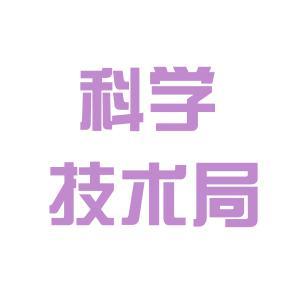 陇南市科技局logo