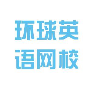 环球英语logo