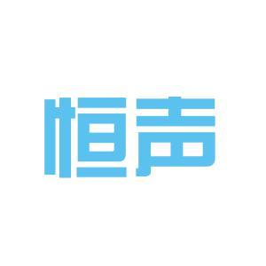 恒声电子厂logo