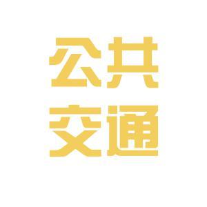 淮南公交公司logo