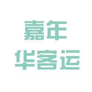 郴州嘉年华旅游客运有限公司logo