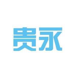 贵永集团logo
