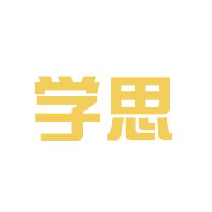 学思文化教育培训logo