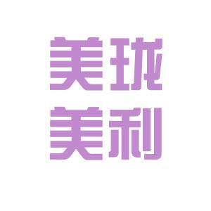 美珑美利贸易logo