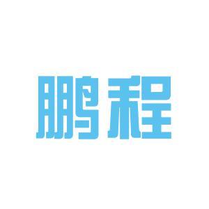 葫芦岛鹏城地产logo