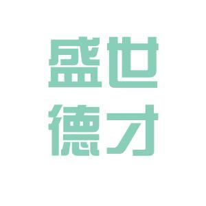 盛世德才logo