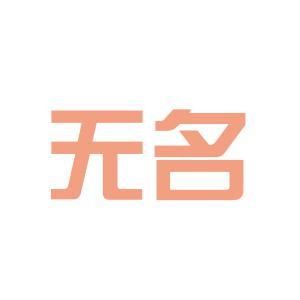 无名科技logo