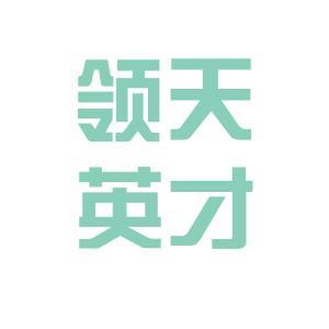 领天英才(北京)企业顾问有限公司