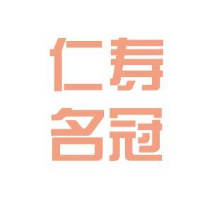 成都名冠家私logo