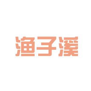 四川省渔子溪物业logo