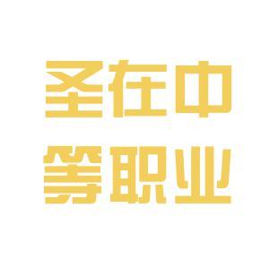 长春市圣在动漫艺术中等职业学校logo
