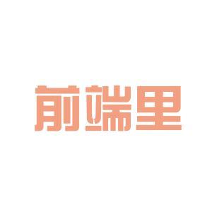 前端logo