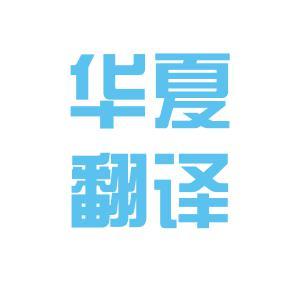郑州华夏翻译公司logo
