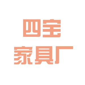 海洋四宝沙发厂logo