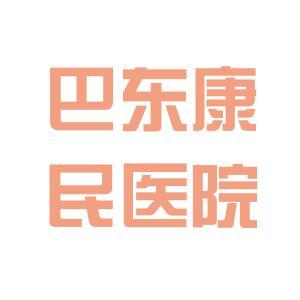 康民医院logo