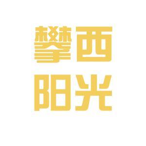 攀西阳光酒业logo