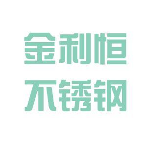 金利恒logo