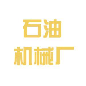 石油机械厂logo