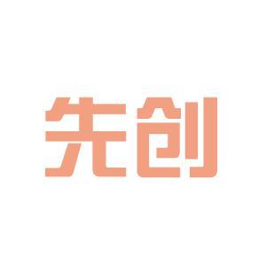 先创logo